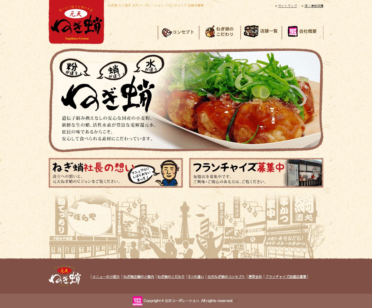 姫路市 株式会社 元天コーポレーション様 ホームページ制作1