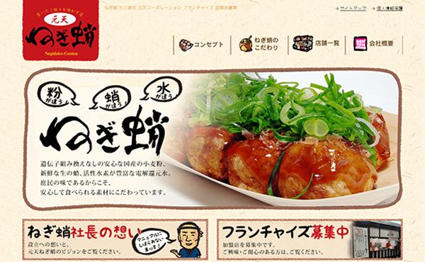 姫路市 株式会社 元天コーポレーション様 ホームページ制作