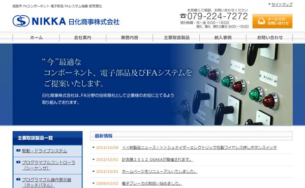 姫路市 日化商事株式会社様 ホームページ制作