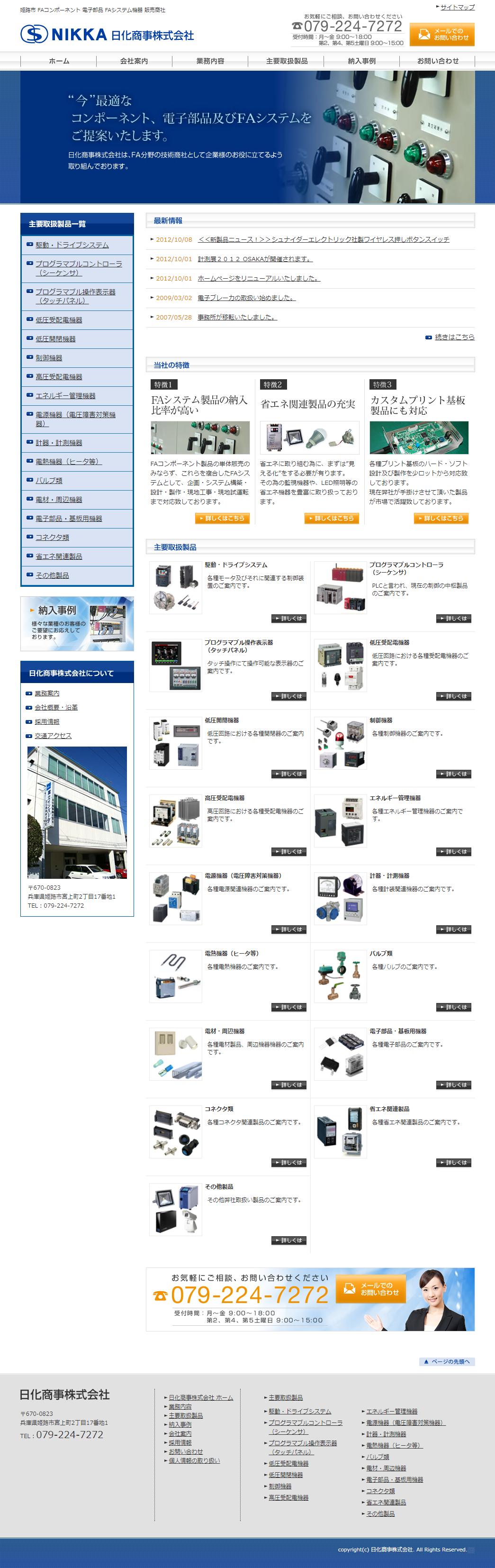 姫路市 日化商事株式会社様 ホームページ制作1