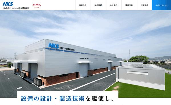 加古川市 株式会社ニッケ機械製作所様 ホームページ制作