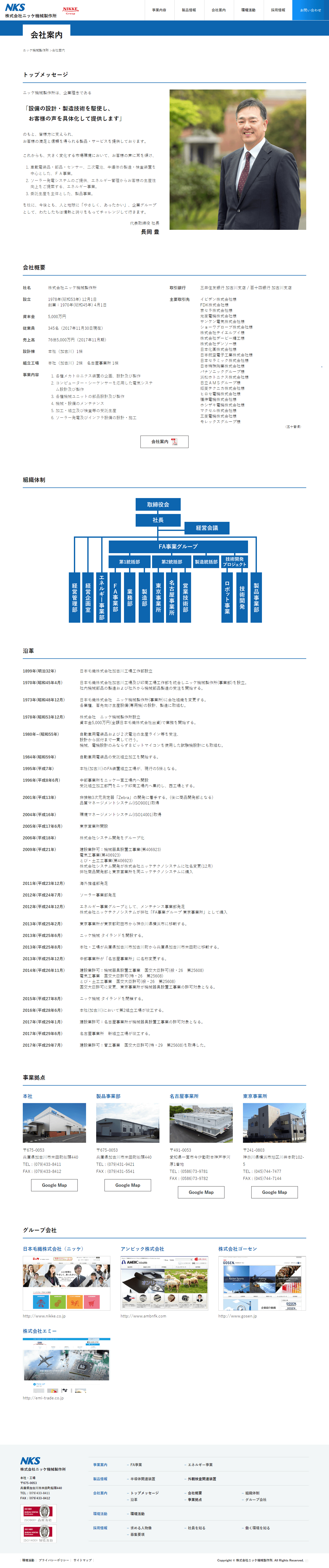 加古川市 株式会社ニッケ機械製作所 ホームページ制作2