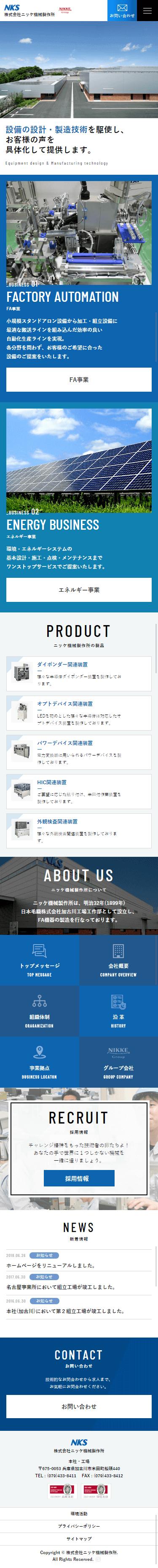 加古川市 株式会社ニッケ機械製作所 ホームページ制作3