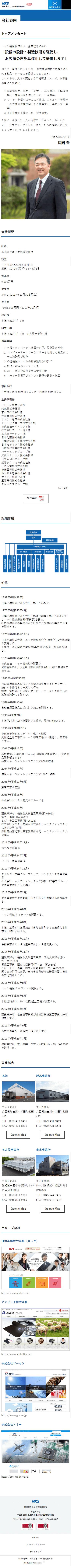 加古川市 株式会社ニッケ機械製作所 ホームページ制作4