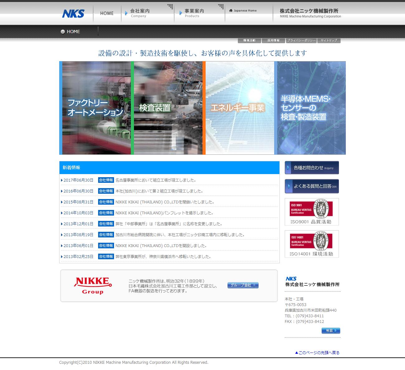 加古川市 株式会社ニッケ機械製作所 ホームページ制作1