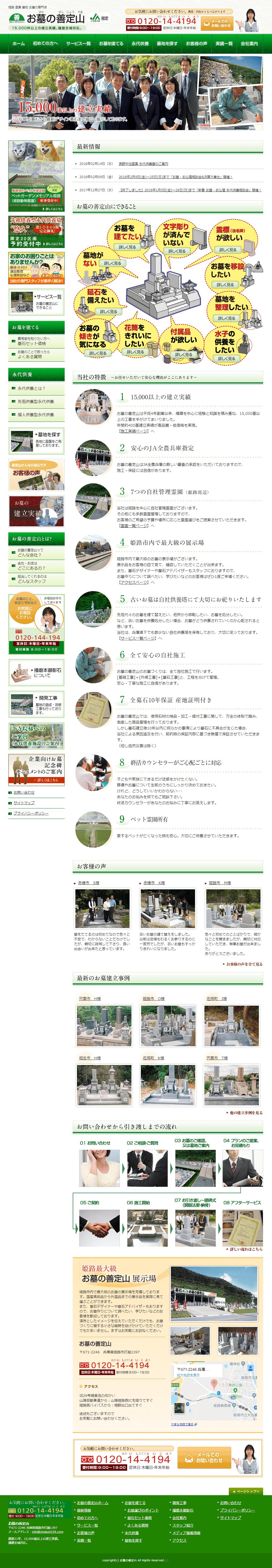 姫路市 お墓の善定山様 ホームページ制作1