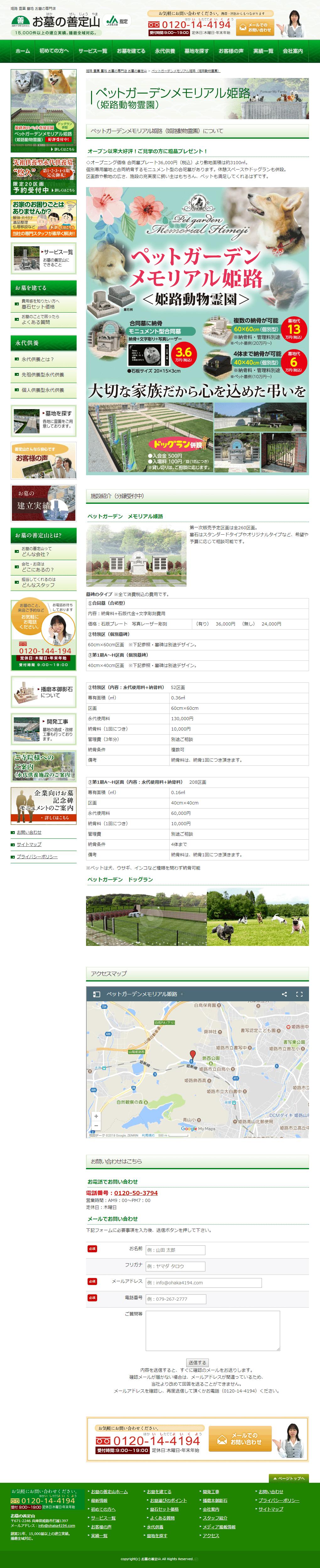 姫路市 お墓の善定山様 ホームページ制作2