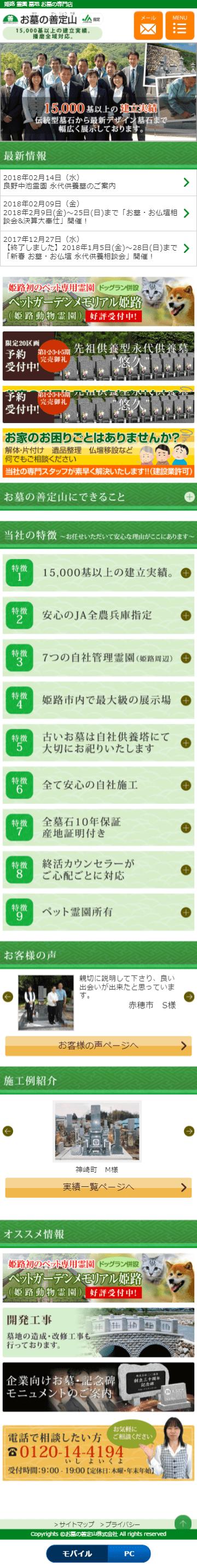 姫路市 お墓の善定山様 ホームページ制作3