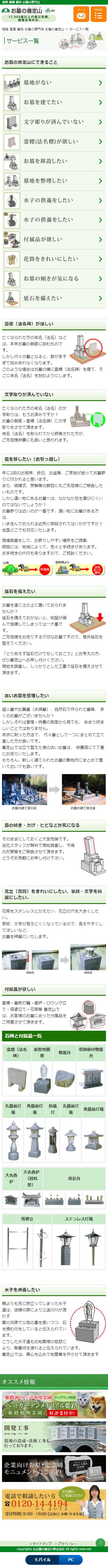姫路市 お墓の善定山様 ホームページ制作4