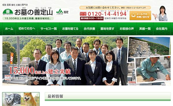 姫路市 お墓の善定山様 ホームページ制作