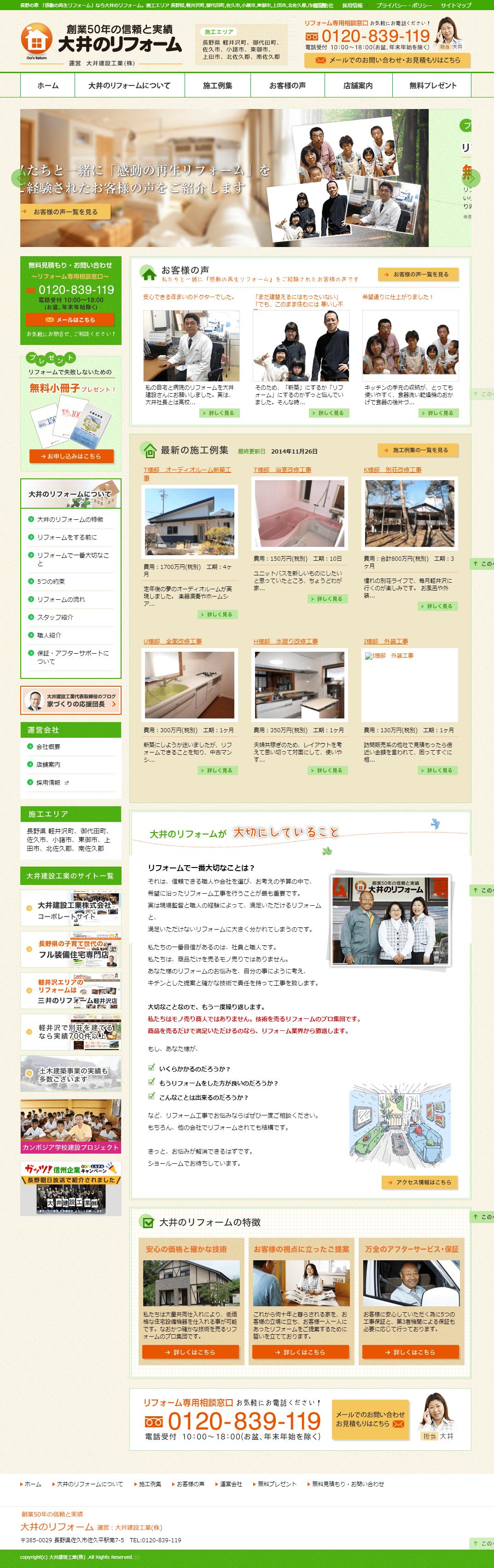 大井のリフォーム様 ホームページ制作1