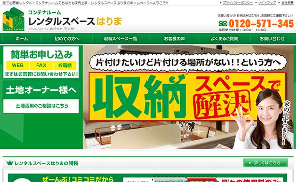 姫路市 レンタルスペースはりま様 ホームページ制作