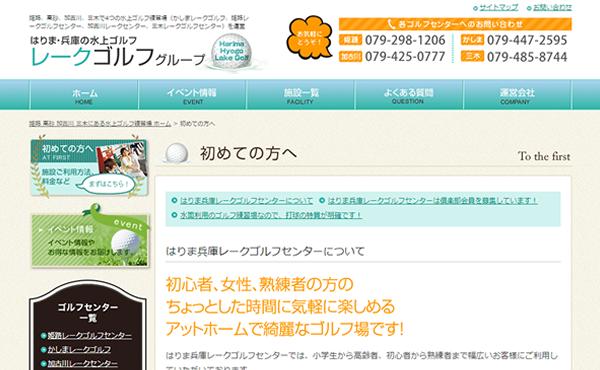 姫路市 レークゴルフグループ様 ホームページ制作