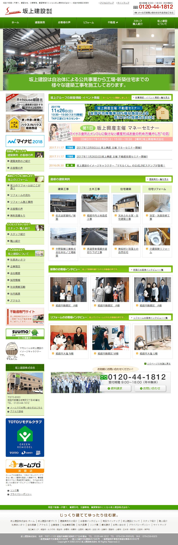 姫路市 坂上建設株式会社様 ホームページ制作1
