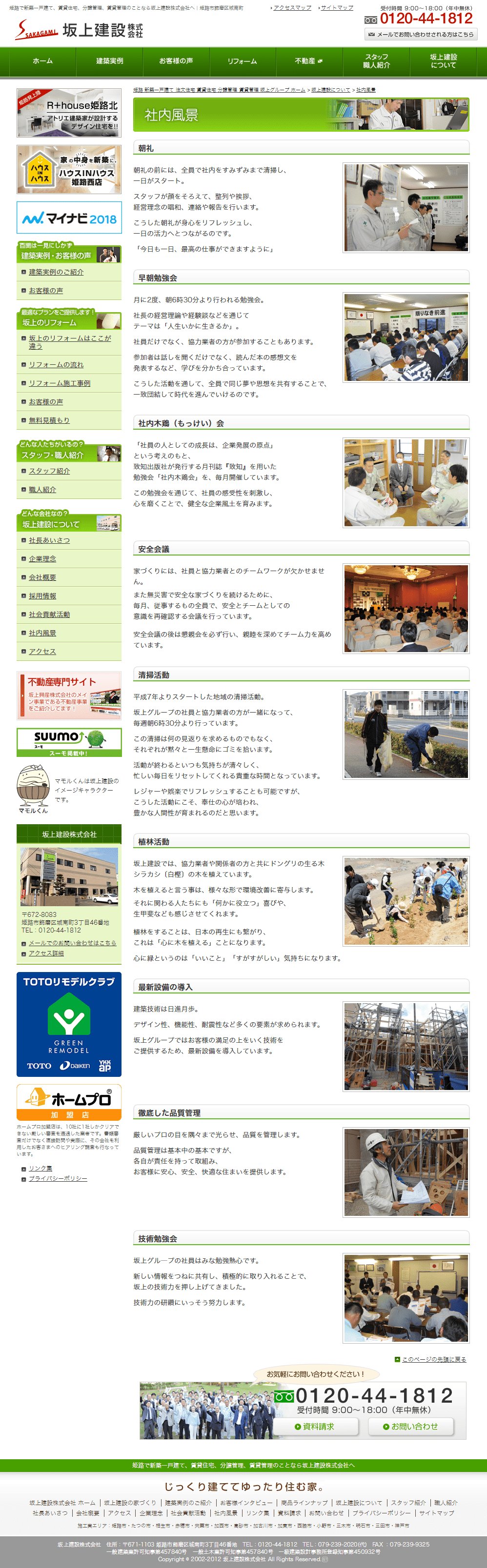 姫路市 坂上建設株式会社様 ホームページ制作2