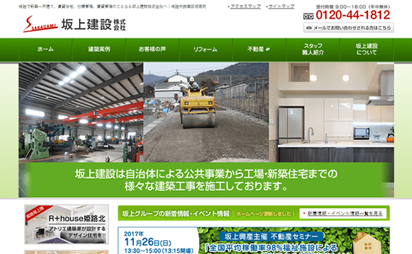 姫路市 坂上建設株式会社様 ホームページ制作