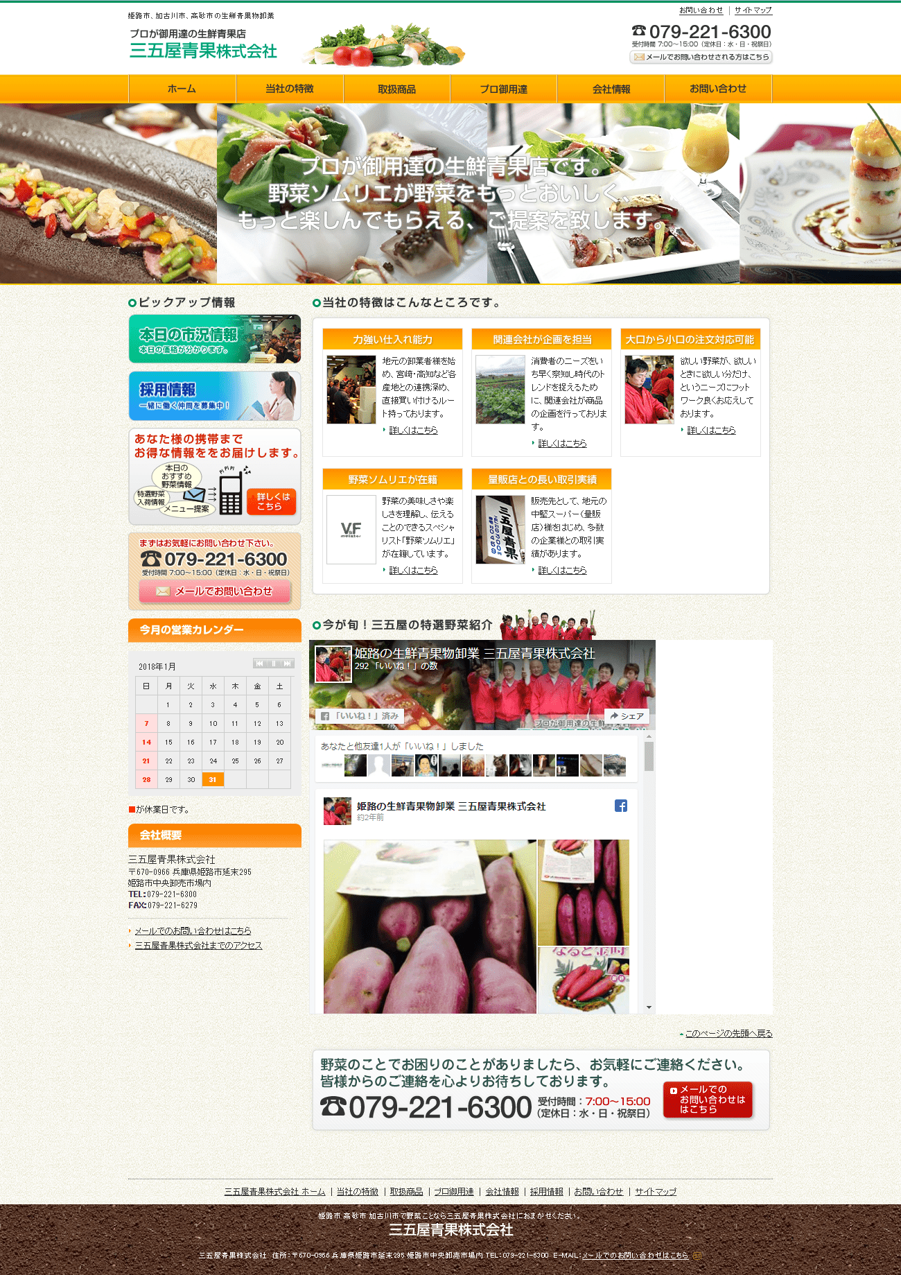 姫路市 三五屋青果株式会社様 ホームページ制作1