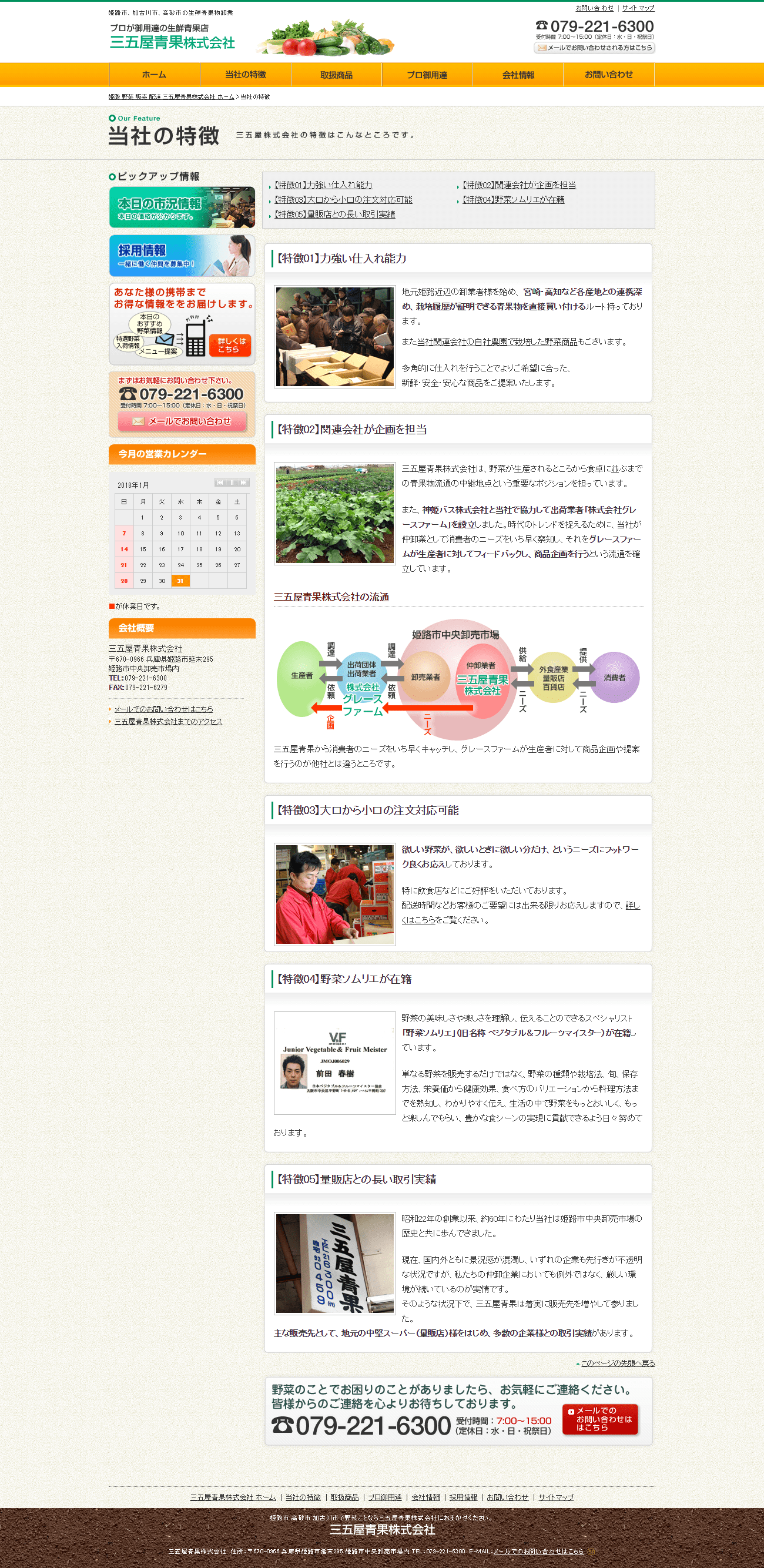 姫路市 三五屋青果株式会社様 ホームページ制作2