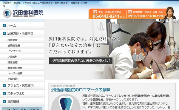 大阪市西区 沢田歯科医院様 ホームページ制作