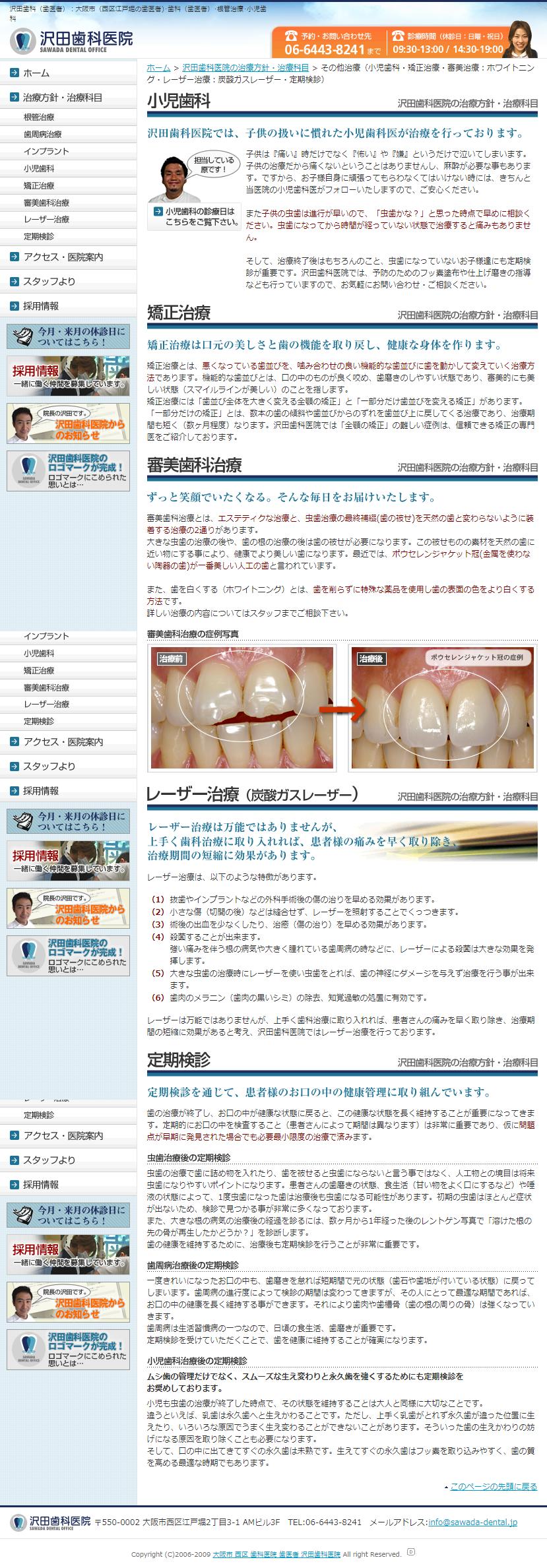 大阪市西区 沢田歯科医院様 ホームページ制作2