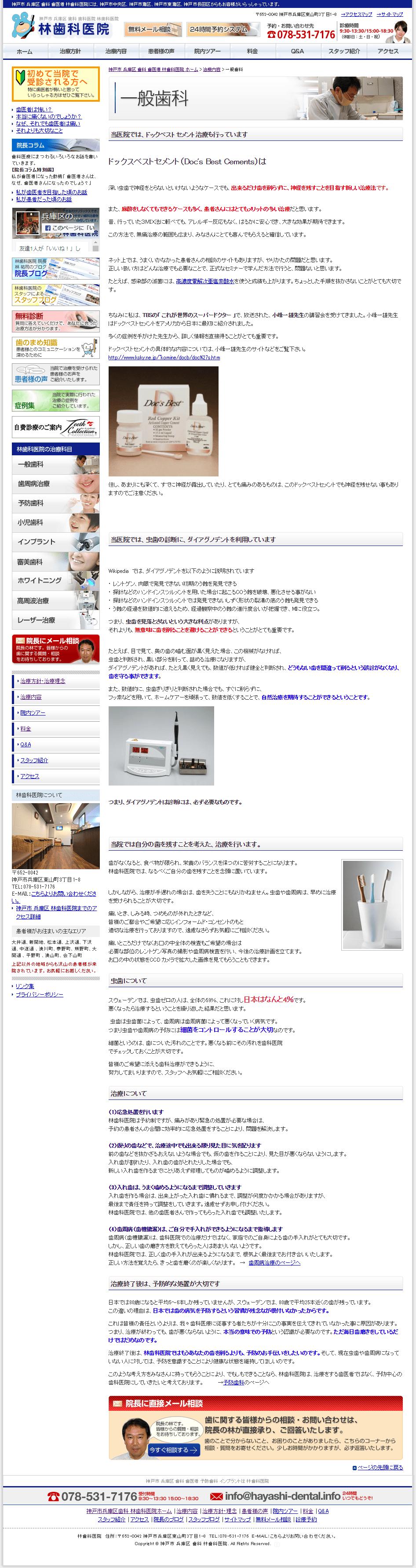 神戸市 林歯科医院様 ホームページ制作1