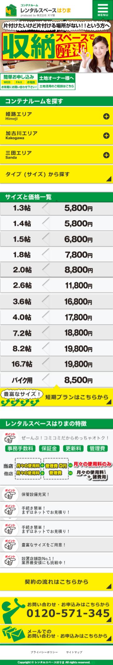 姫路市 レンタルスペースはりま様 ホームページ制作3