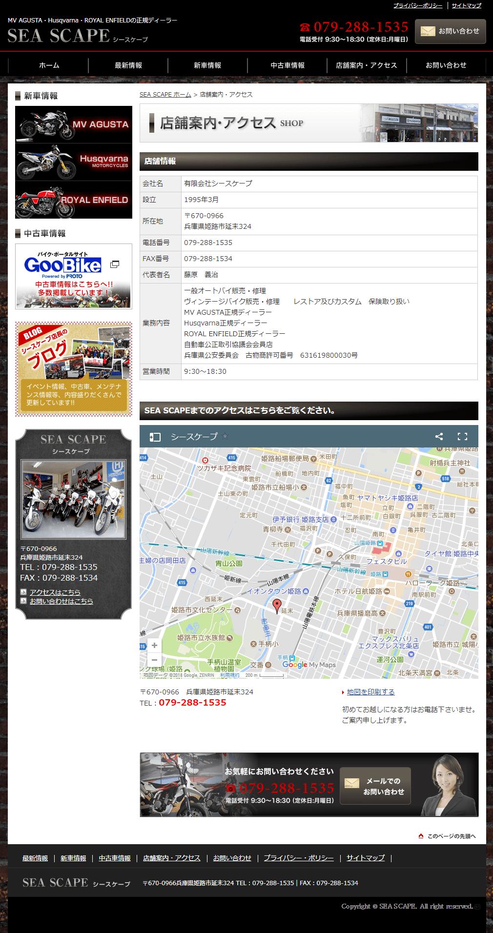 姫路市 有限会社シースケープ様 ホームページ制作2