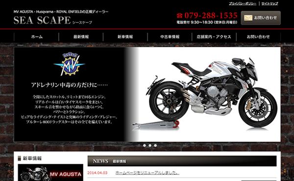 姫路市 有限会社シースケープ様 ホームページ制作