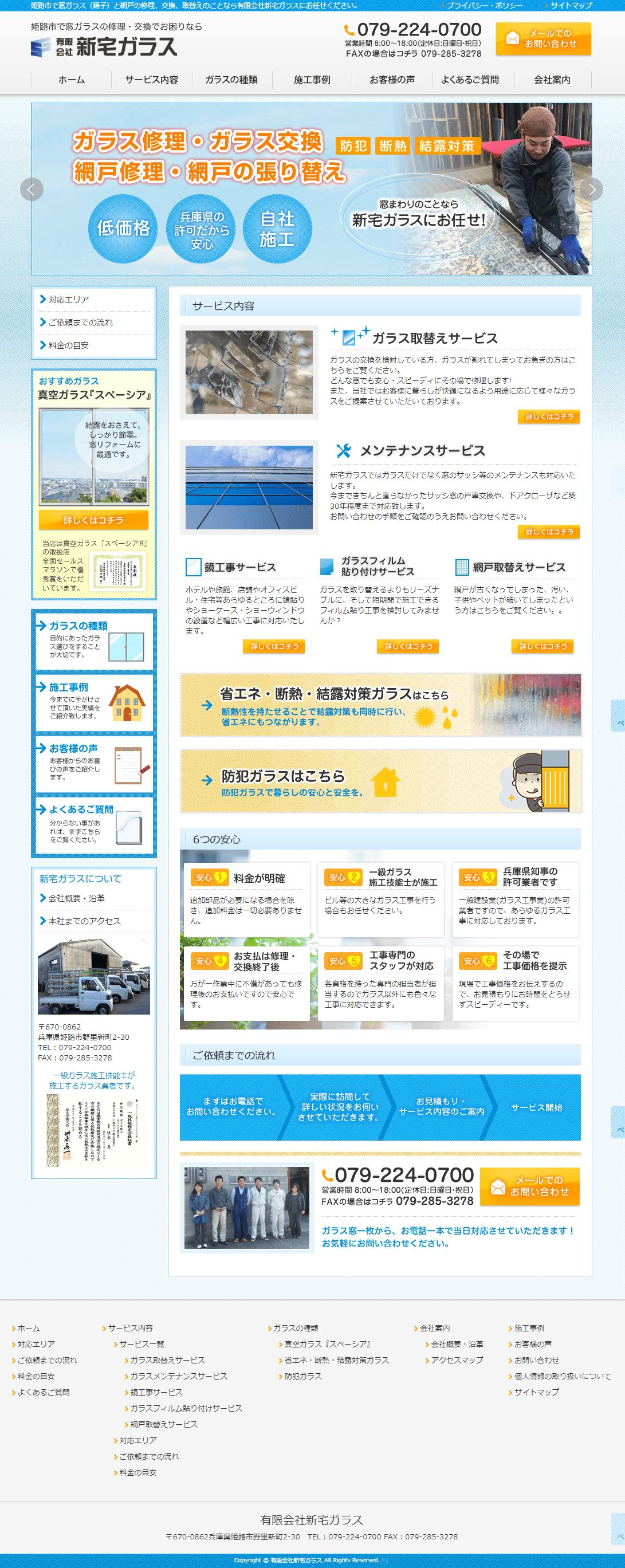 姫路市 有限会社 新宅ガラス様 ホームページ制作1