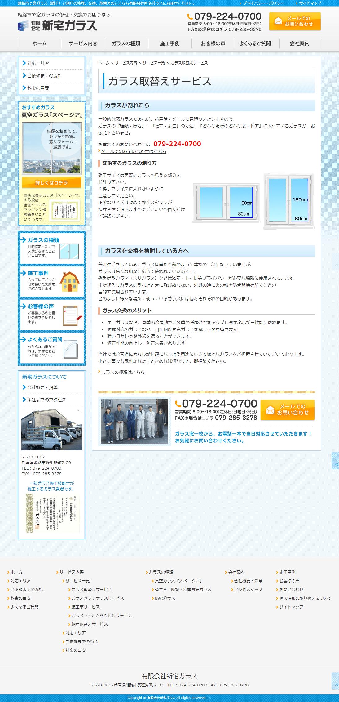 姫路市 有限会社 新宅ガラス様 ホームページ制作2