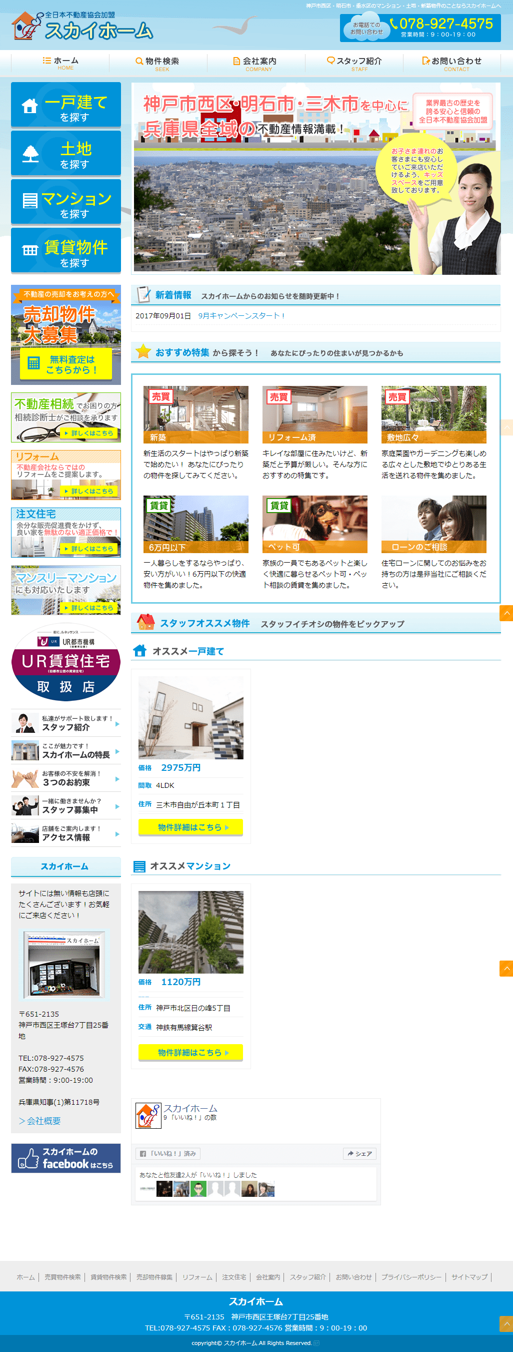 神戸市 株式会社スカイホーム ホームページ制作1