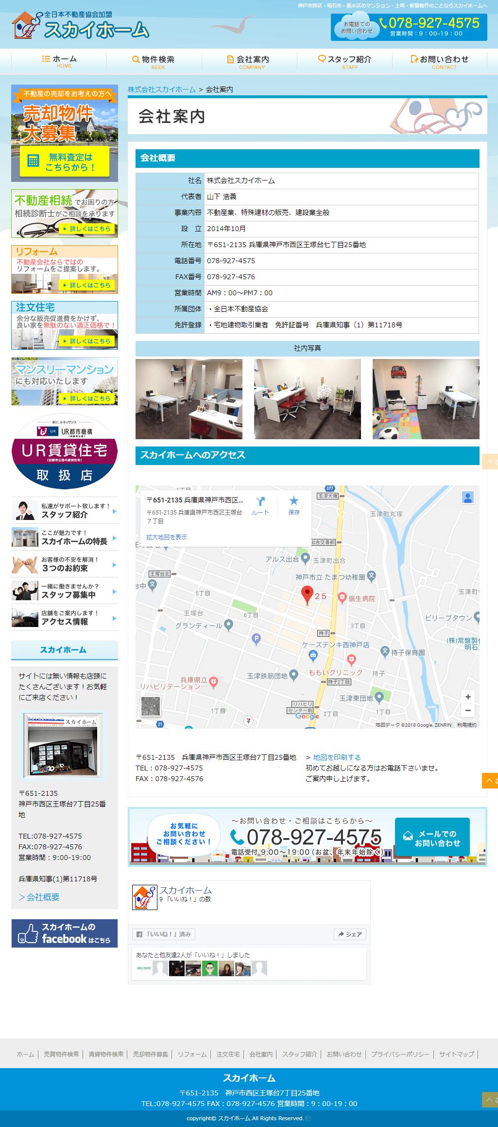 神戸市 株式会社スカイホーム ホームページ制作2