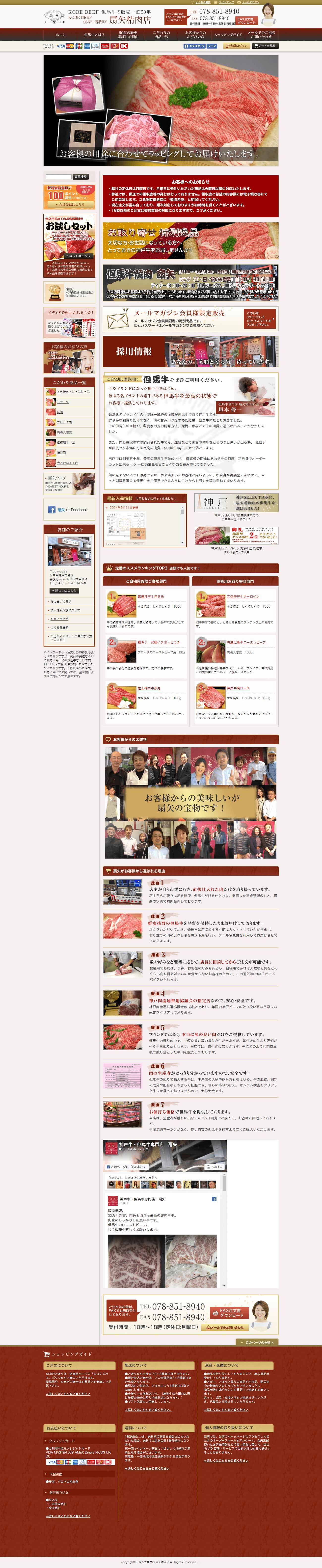 神戸市 株式会社 扇矢(扇矢精肉店)様 ホームページ制作1