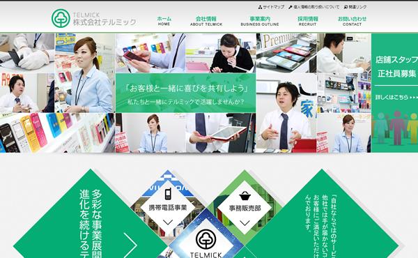 姫路市白浜町甲 株式会社テルミック様 ホームページ制作