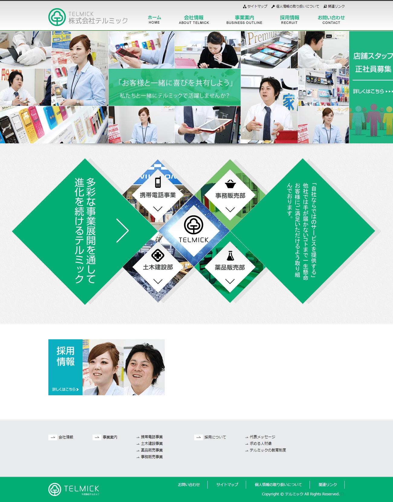 姫路市白浜町甲 株式会社テルミック様 ホームページ制作1