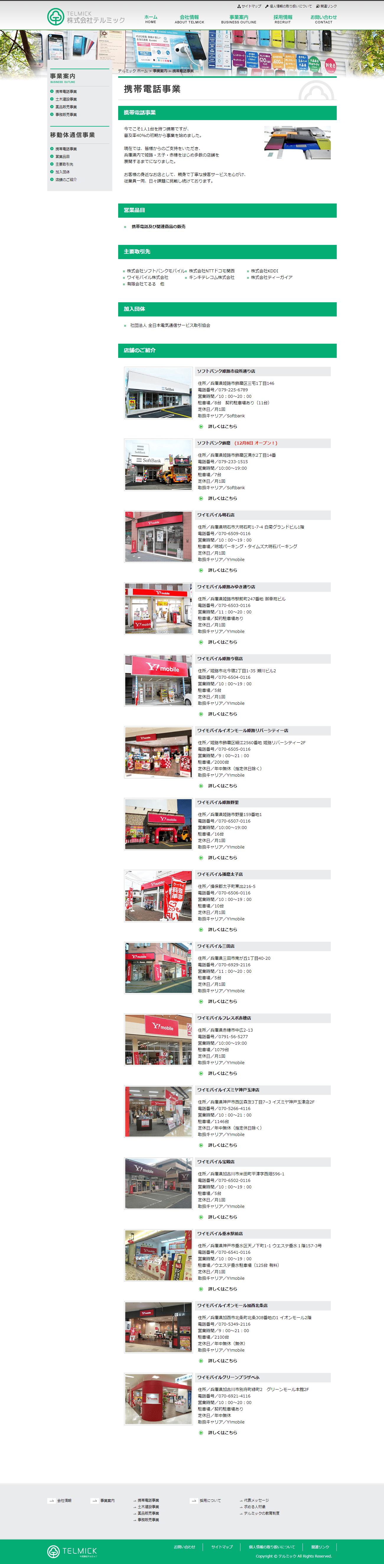 姫路市白浜町甲 株式会社テルミック様 ホームページ制作2