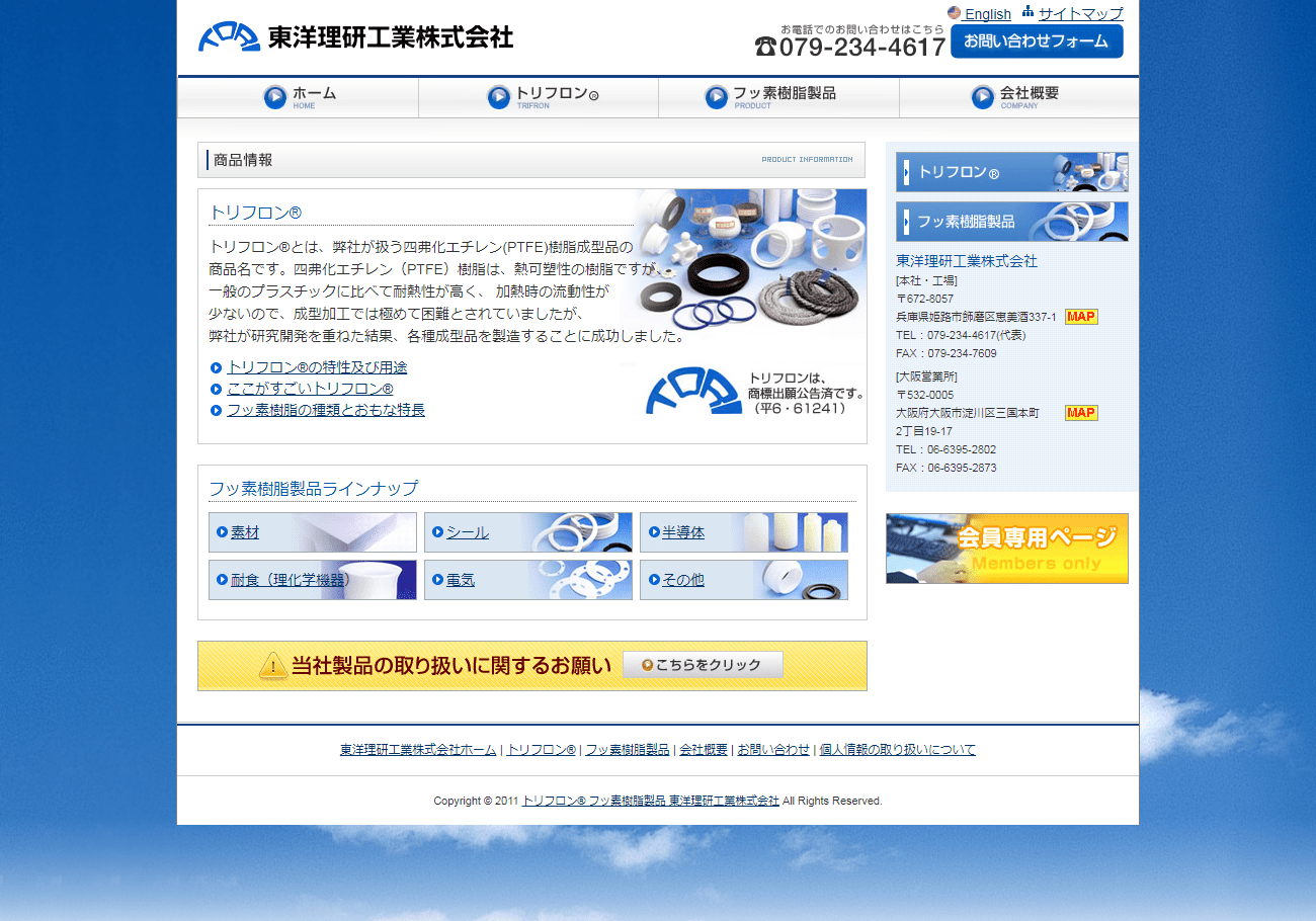 姫路市 東洋理研工業株式会社 ホームページ制作1