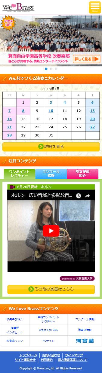 姫路市 We Love Brass様 ホームページ制作3