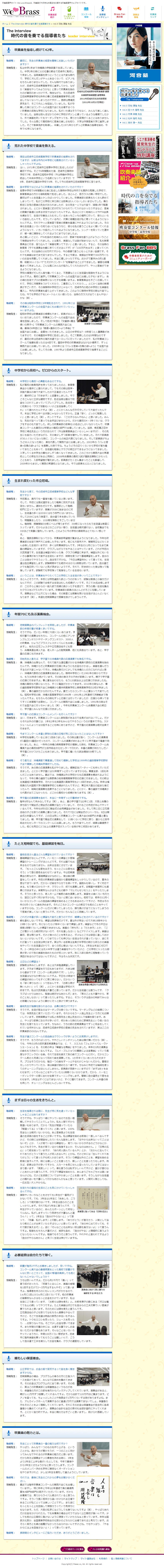 姫路市 We Love Brass様 ホームページ制作2