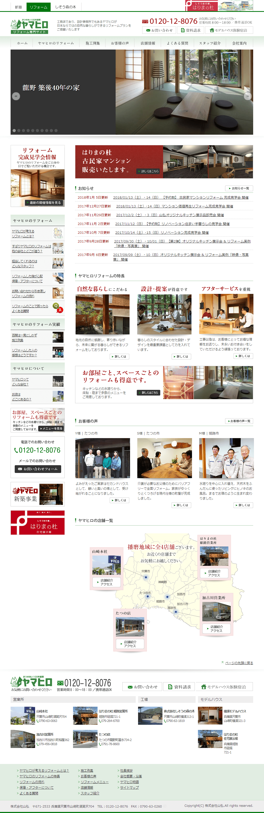 宍粟市 株式会社山弘様 ホームページ制作1