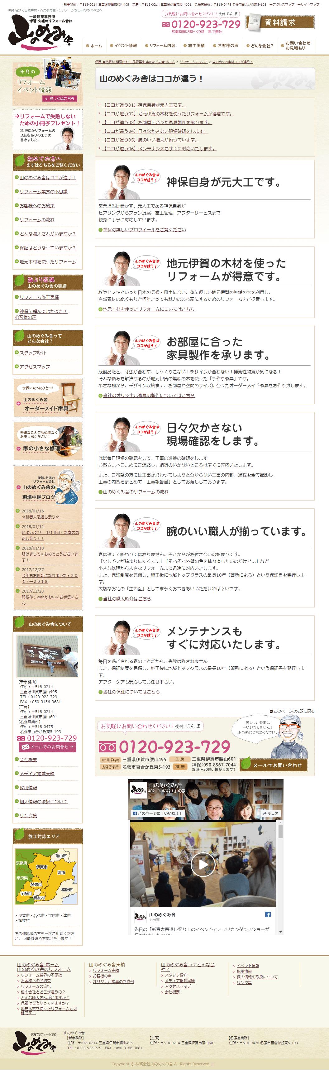 伊賀市 山のめぐみ舎様 ホームページ制作2