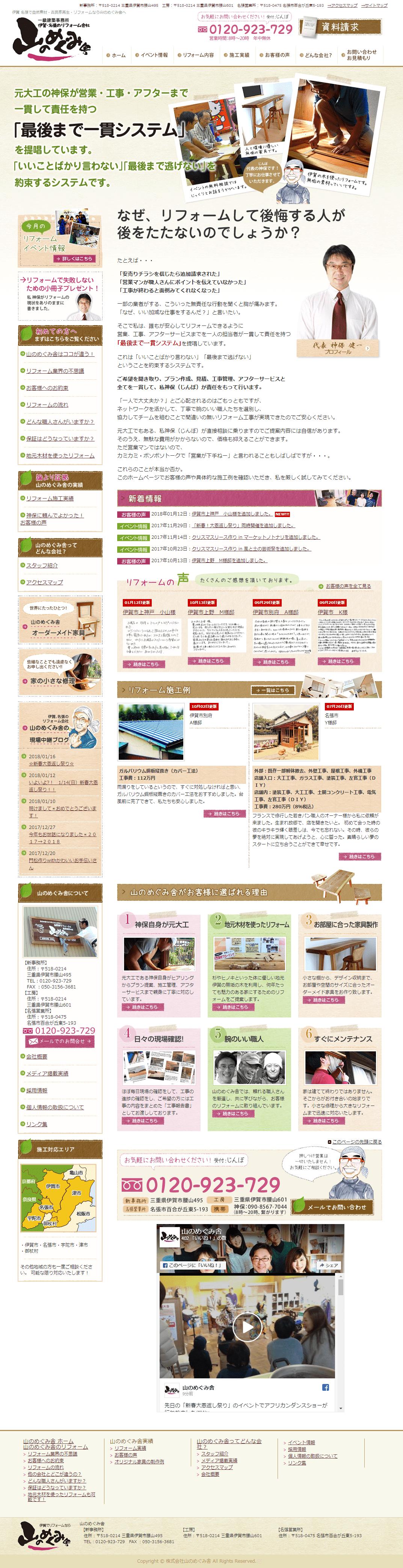 伊賀市 山のめぐみ舎様 ホームページ制作1