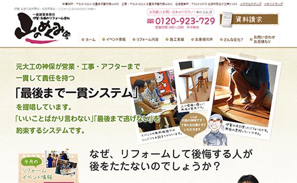 伊賀市 山のめぐみ舎様 ホームページ制作