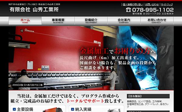 神戸市 有限会社山秀工業所 ホームページ制作