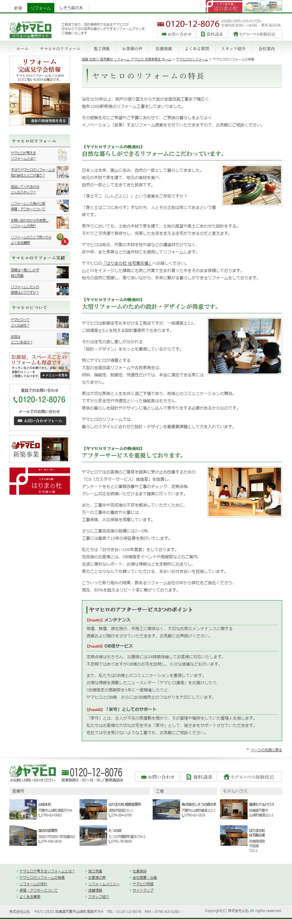 宍粟市 株式会社山弘様 ホームページ制作2
