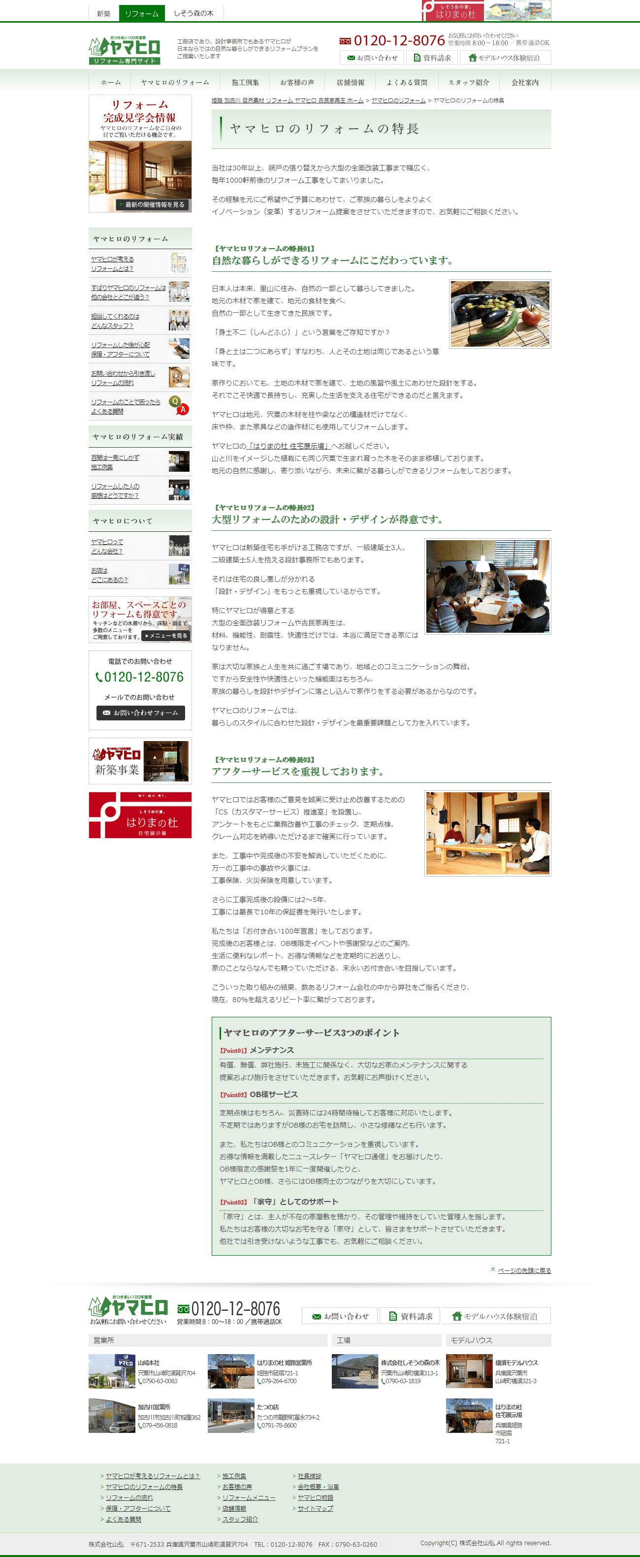 宍粟市 株式会社山弘様2
