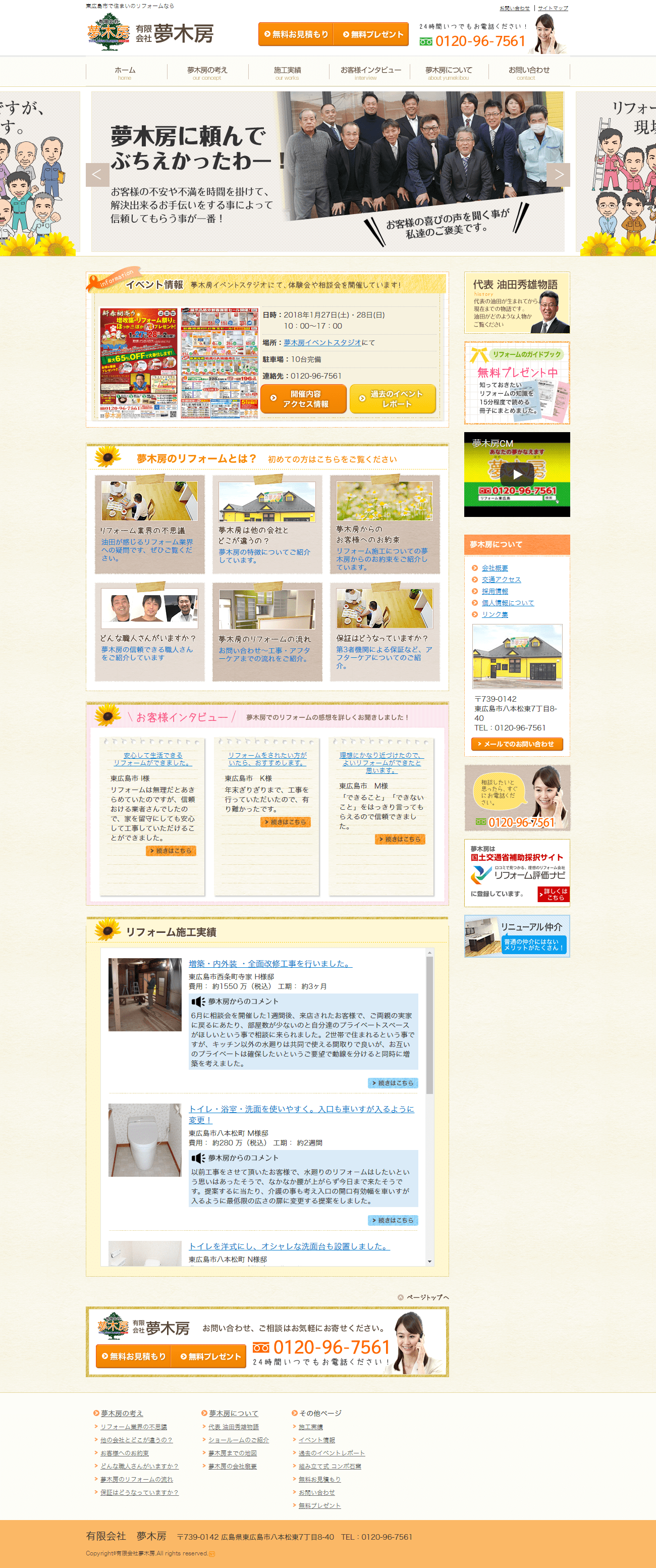 広島県 有限会社 夢木房様 ホームページ制作1