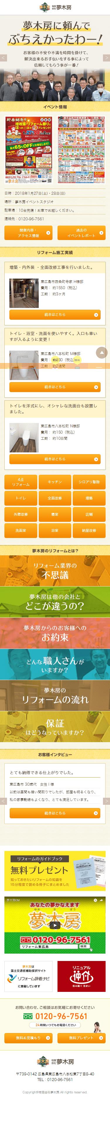 広島県 有限会社 夢木房様 ホームページ制作3