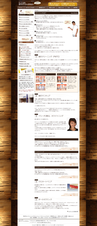 尾道市 はしもと歯科様 ホワイトニングサイト制作2