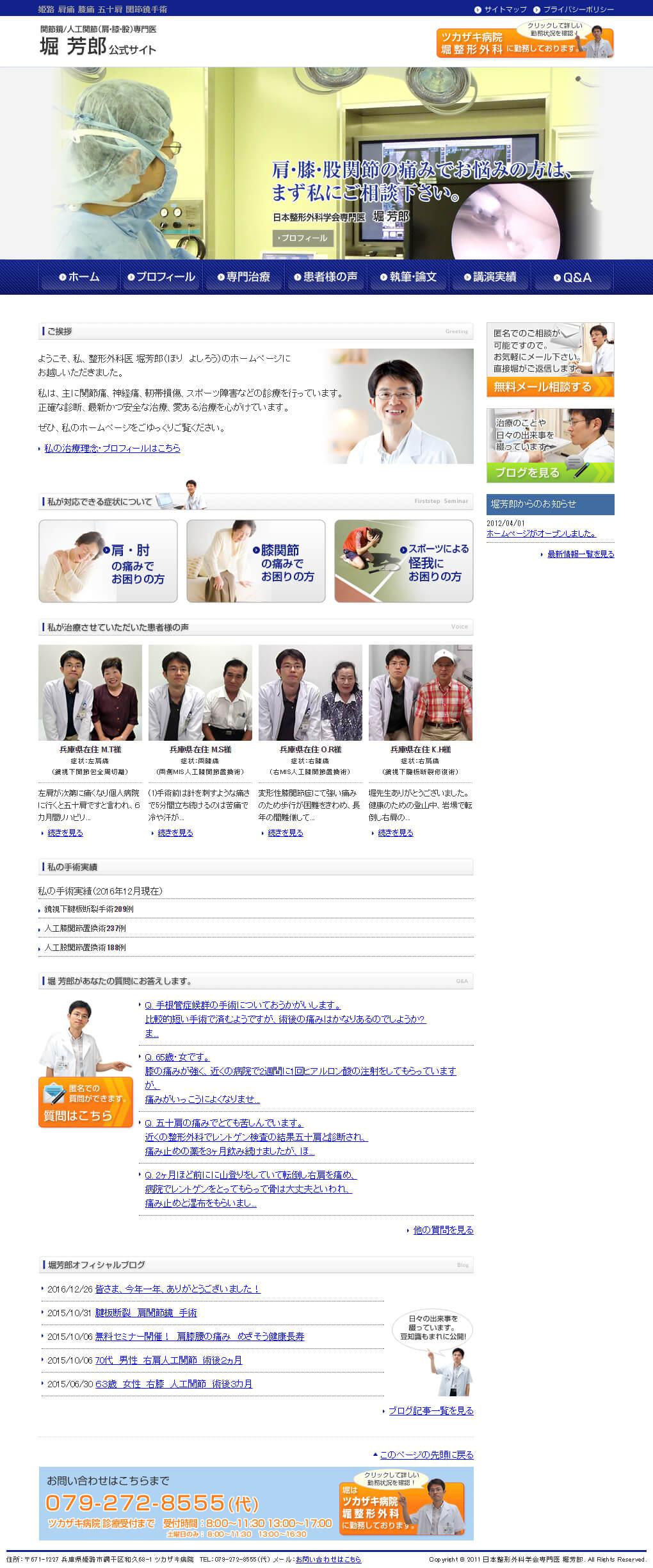 たつの市 堀 芳郎 公式サイト ホームページ制作1
